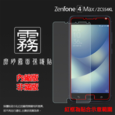 ◆霧面螢幕保護貼 ASUS ZenFone 4 Max ZC554KL X00ID 保護貼 軟性 霧貼 霧面貼 磨砂 防指紋 保護膜