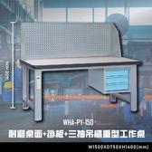 【辦公 】大富WHA PY 150 耐磨桌面掛板三抽吊櫃重型工作桌辦公 工作桌零件收納