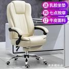 可躺電腦椅家用辦公椅舒適老板升降轉椅真皮按摩久座靠背游戲椅子 果果輕時尚NMS