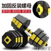 啞鈴男士健身家用20/30kg公斤一對特價可拆卸杠鈴練臂肌器材套裝   汪喵百貨