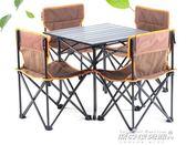 戶外折疊桌椅套裝野營桌子野餐桌椅組合休閒折疊桌椅YYP   傑克型男館