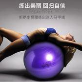 瑜伽球加厚防爆正品初學者健身球兒童瑜珈球孕婦專用助產塑形【限時特惠九折起下殺】