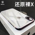 iphoneX手機殼蘋果X新款iphone X透明全包套8x防摔潮  快速出貨
