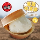 老爸ㄟ廚房.爆餡脆皮車輪餅 香草冰淇淋(5顆/組,共六組)...愛食網