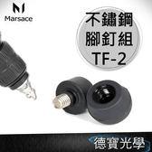 Marsace TF-2 馬小路 不鏽鋼腳釘組 附TPU 耐磨抗撕裂 腳套 適用Gitzo Marsace 三腳架  德寶光學 3期零利率