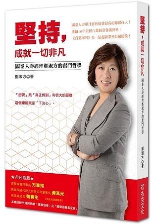 堅持,成就一切非凡:國泰人壽經理鄭淑方的奮鬥哲學