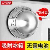 德國廚房計時器提醒器不銹鋼機械倒計時鬧鐘聲音大磁鐵吸附定時器 優家小鋪