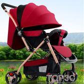 嬰兒車推車便攜式可坐可躺小孩兒童車四季通用bb折疊1-3歲傘車輕「Top3c」