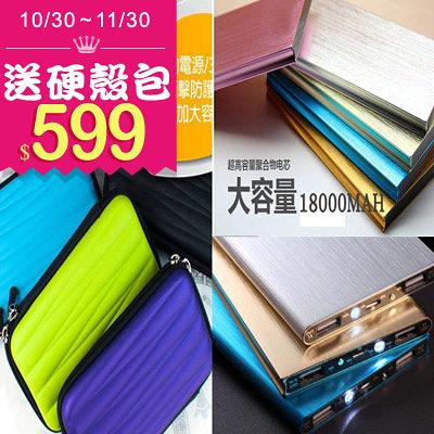 【Love Shop】送收納包+6色任選 超薄1cm!! 金屬法絲紋18000型 行動電源 進口電芯 聚合物電芯 土豪金