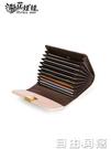 證件包 梨花娃娃卡包女式零錢包一體包簡約小巧大容量多功能卡片包證件包 自由角落