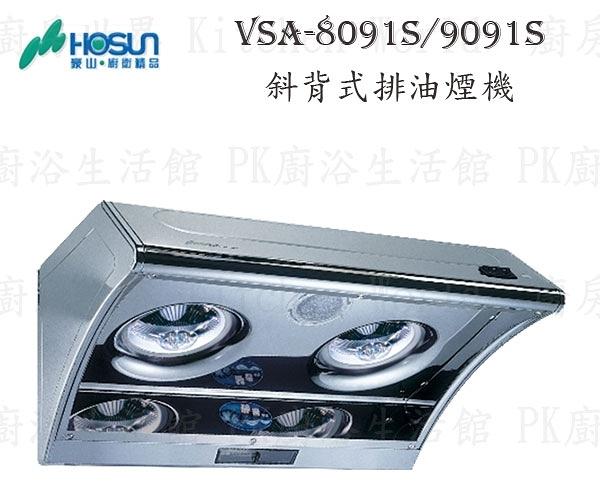 【PK廚浴生活館】高雄豪山牌 VSA-8091S 斜背式 VSA-8091 排油煙機 實體店面 可刷卡