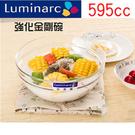【Luminarc 樂美雅】強化玻璃金剛碗沙拉碗 強化透明金剛碗 玻璃碗 沙拉碗 強化玻璃 595cc