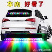 汽車太陽能防追尾警示爆閃燈車內氛圍燈led免改裝飾抖音車燈車貼  潮流前線