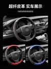【清簡嚴選】汽車方向盤套四季通用適用于大眾速騰思域凱美瑞奔馳寶馬防滑防吸