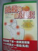 【書寶二手書T8/養生_IKT】搶救你的健康-顧好你ㄟ身體_藤澤龍一,千葉勝二郎