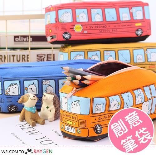 卡通個性公車大容量學生文具筆袋