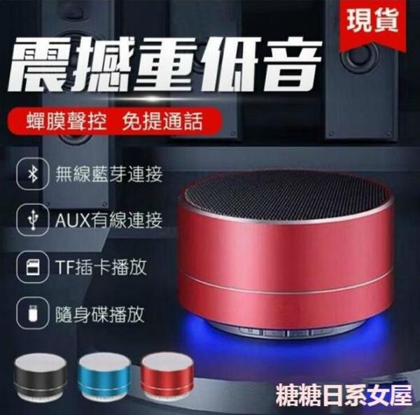 藍芽音響-現貨快出 爆款A10藍芽音箱鋁合金插卡U盤電腦低音炮無線迷你藍芽音響小鋼炮