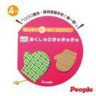 【奇買親子購物網】日本People 觸覺訓練玩具繪本-手指靈活