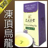 【名池茶業】凍頂烏龍手採高山茶/烏龍茶(600g)●三分焙火●