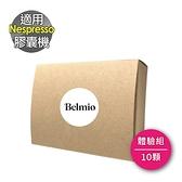 Nespresso 膠囊機相容 Belmio 咖啡膠囊 體驗組_10顆 (BE-A)