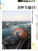 (二手書)日本大旅行(2013修訂版)
