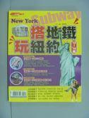 【書寶二手書T2/旅遊_NLQ】搭地鐵.玩紐約13'-14'版原價_350_穆學理