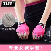 TMT健身手套女動感單車器械訓練防滑瑜伽運動裝備半指啞鈴薄款房