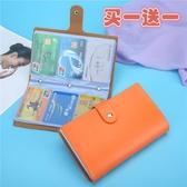 卡包大容量多卡位銀行卡套男女士卡包式證件包名片卡片包卡夾定制 米娜小鋪