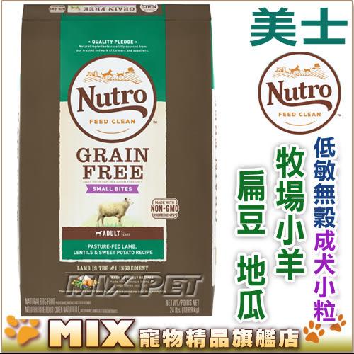 ◆MIX米克斯◆Nutro美士.低敏無穀成犬羊肉配方-小顆粒【羊肉+扁豆地瓜 4磅=1.8kg】