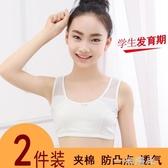 女童發育期小背心9-10-11-12-13-15歲小學生女孩純棉文胸大童內衣 雙十一全館免運
