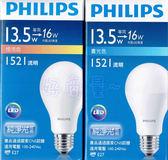 好商量~ PHILIPS 飛利浦 13.5W LED 燈泡