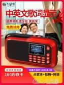 老年人收音機老人小型戲曲音樂播放器便攜式念佛機廣播隨身聽小音箱唱戲聽歌YXS