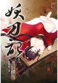 妖刀記45(限)