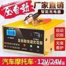 車用汽車電瓶沖充電器高效快速多功能穩壓蓄電池通用型充電機快充 NMS生活樂事館