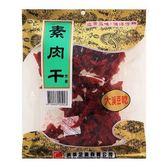 汎禹大溪豆干-素肉干280g【愛買】