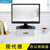電腦顯示器增高架子底座辦公室用品桌面收納盒台式抽屜屏置物支架 螢幕架