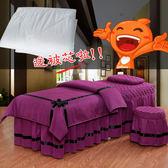(現貨)棉質純色美容床罩四件套美體美容熏蒸按摩床罩套四季通用推薦