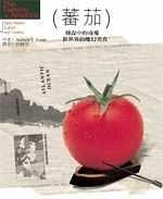 二手書博民逛書店 《蕃茄》 R2Y ISBN:9579748047│許綺芬
