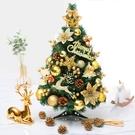 聖誕樹 60cm迷你小圣誕樹家用套餐擺件加密1.5米圣誕樹節裝飾品布置