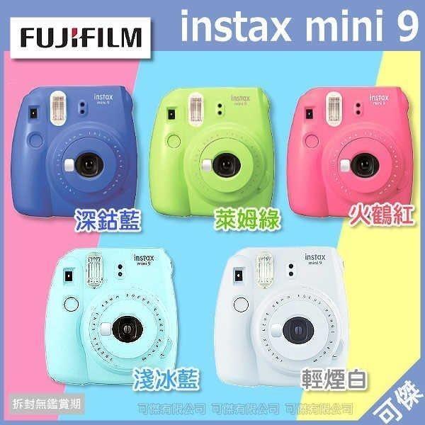 富士 fujifilm instax mini 9 拍立得 mini9 簡單操作 即拍即看 恆昶公司貨 套餐 送10件組