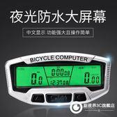 馬錶 大屏夜光無線馬錶山地自行車騎行速度表邁速表防水
