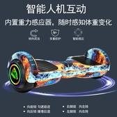 平衡車兩輪智慧電動兒童8-12小孩平衡車成年代步雙輪學生成人自平行車 聖誕節LX