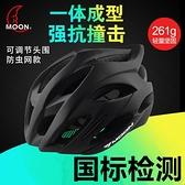 頭盔 自行車頭盔男騎行安全頭帽一體山地公路車裝備大號尺碼女灰盔 風馳