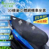 【博士韋爾 】3D蜂巢散熱清涼立體網套 機車坐墊 隔熱墊 透氣墊 坐墊套 網墊套