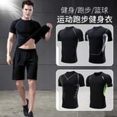 緊身衣男健身服運動套裝短袖速幹衣跑步籃球訓練t恤背心健身衣服mks歐歐