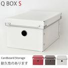 附蓋硬式紙整理收納盒S-白【I0138】