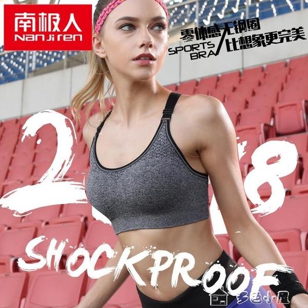 運動內衣美背運動內衣女防震跑步聚攏背心式學生健身定型防下垂無鋼圈文胸快速出貨
