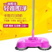 手推式掃地機一體機全自動吸塵器簸箕掃帚機魔法懶人掃把打掃家用HLW 交換禮物