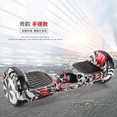 兩輪電動車成人體感扭扭車智慧漂移思維代步車兒童平衡車雙輪
