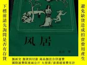 二手書博民逛書店風居(純文學文庫----世紀詩人罕見93年1版1印)Y14544